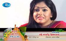 বউ শাশুড়ি জিন্দাবাদ