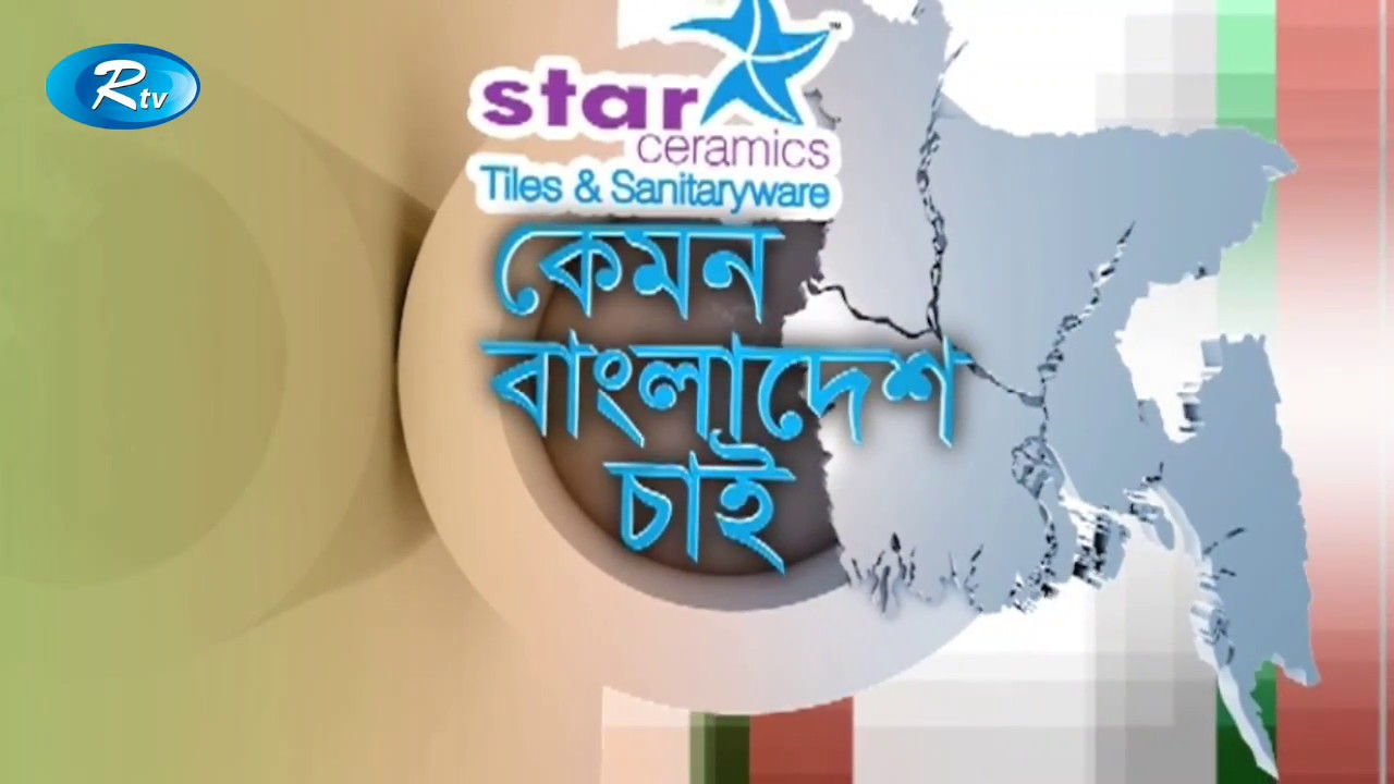 Kemon Bangladesh Chai (Full Episode)